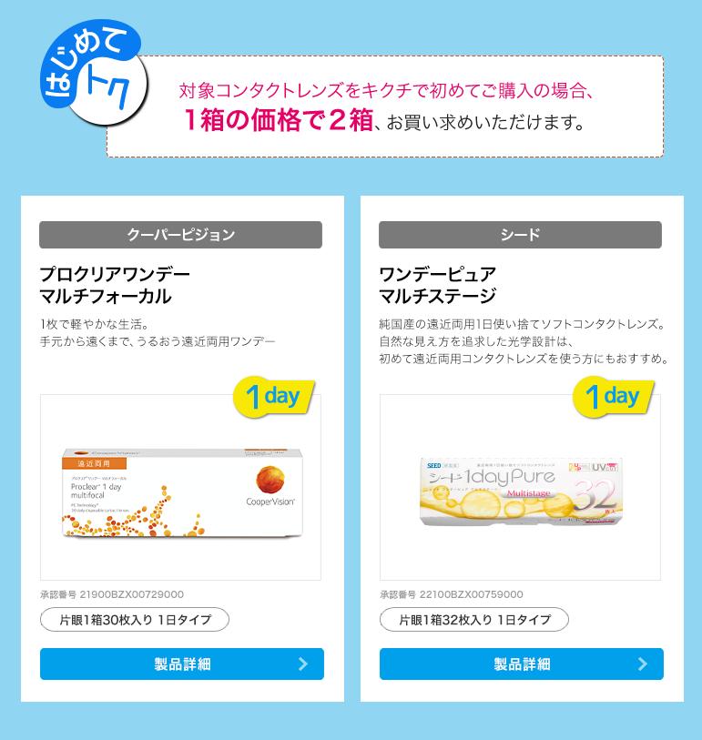 ハジメテトク!【キクチコンタクトでのご購入がはじめての方、1箱分の価格で2箱ご提供!】