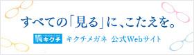 キクチメガネ 公式Webサイト