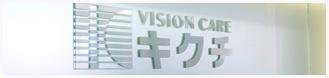 企業理念・ビジョンケアに対する考え