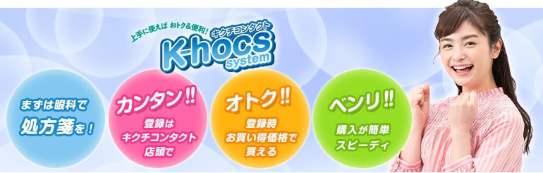 k-hocsシステム