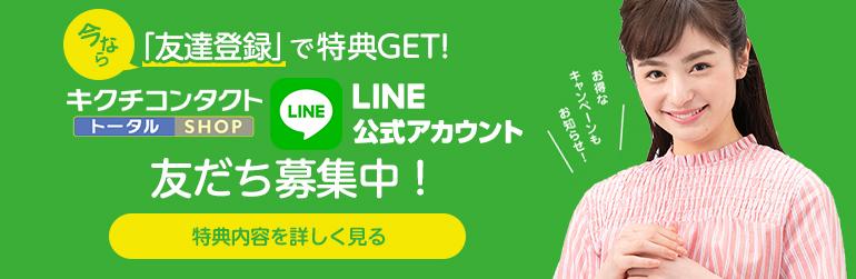 キクチコンタクトがLINE@はじめました!