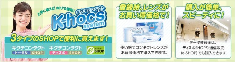 K-hocs system(ケーホックスシステム)