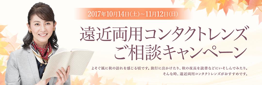 遠近両用コンタクトレンズご相談キャンペーン2017